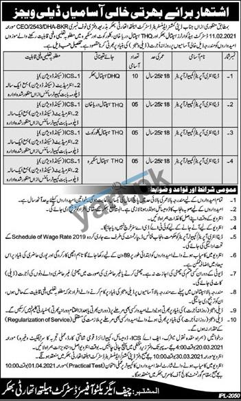 government-jobs-2021-for-data-entry-operator
