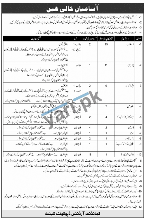 assistant-jobs-in-pak-army-ordnance-depot-2021