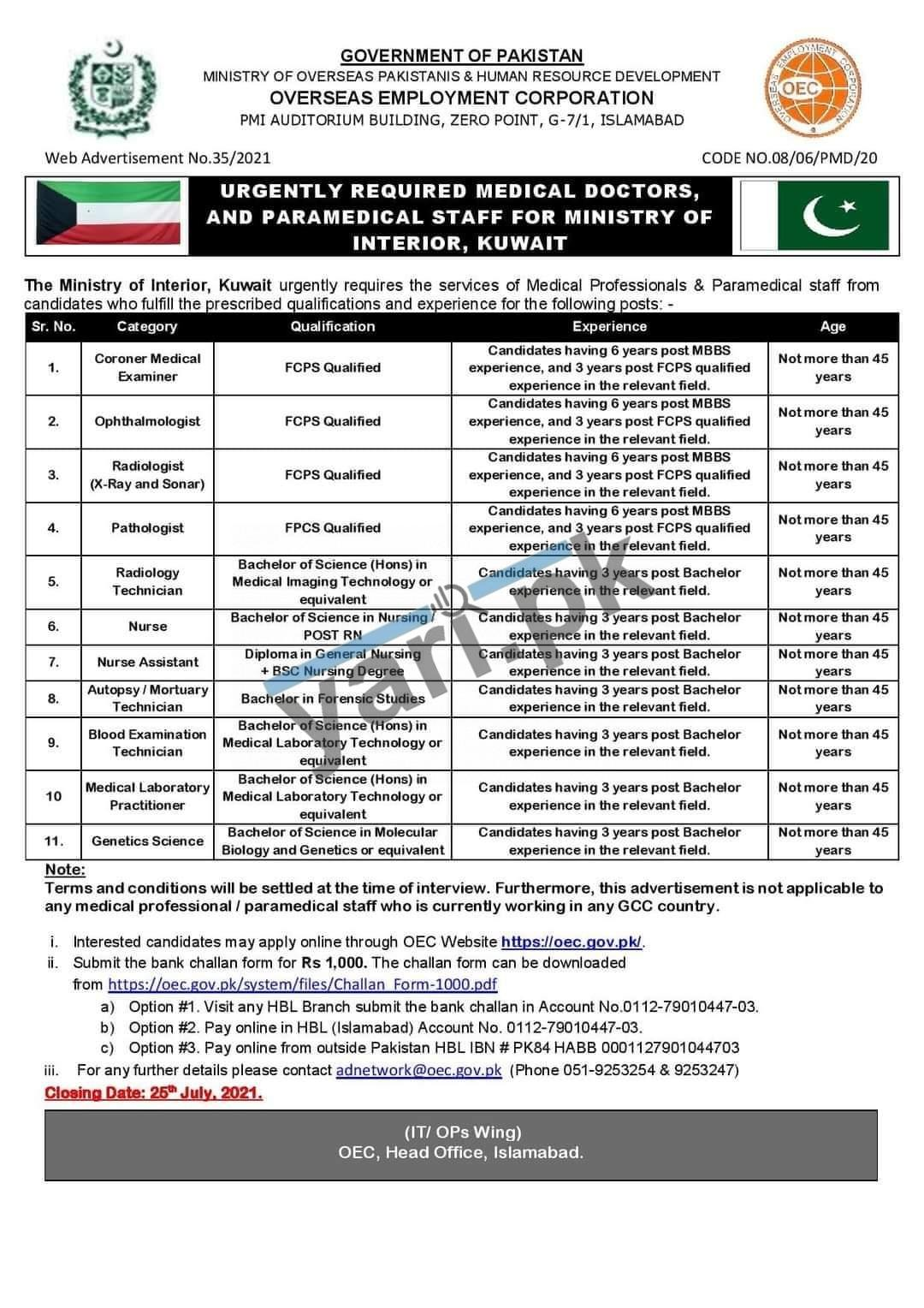 ministry-of-interior-jobs-in-kuwait-2021
