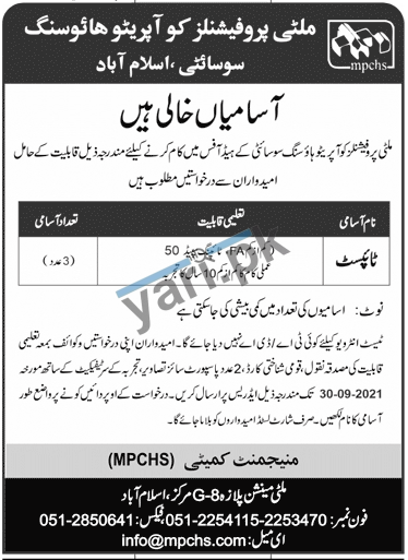 islamabad-jobs-2021-for-typist