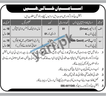 jobs-in-pakistan